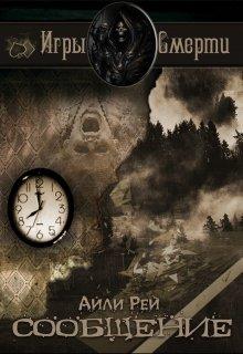 """Книга. """"Игры Смерти-1. Сообщение"""" читать онлайн"""
