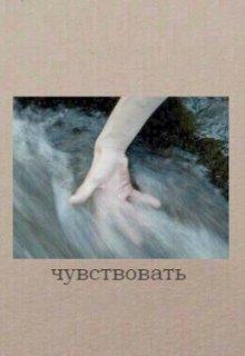 """Книга. """"Чувствовать """" читать онлайн"""
