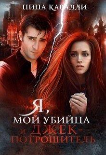 """Книга. """"Я, мой убийца и Джек-потрошитель. Книга 1"""" читать онлайн"""
