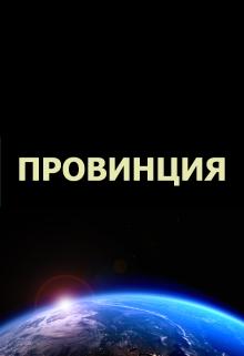 "Книга. ""Провинция"" читать онлайн"