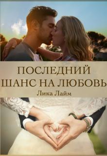 "Книга. ""Последний шанс на любовь"" читать онлайн"