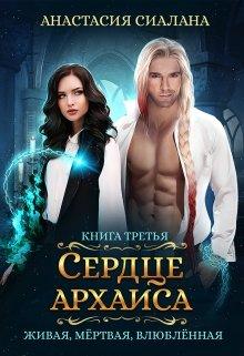 "Книга. ""Ж.М.В 3: Сердце Архаиса"" читать онлайн"