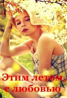 """Книга. """"Этим летом, с любовью"""" читать онлайн"""