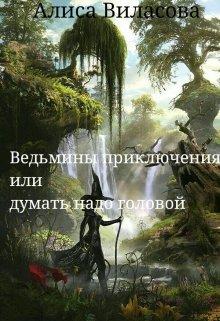 """Книга. """"Ведьмины приключения или думать надо головой"""" читать онлайн"""