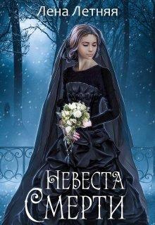 """Книга. """"Невеста Смерти"""" читать онлайн"""
