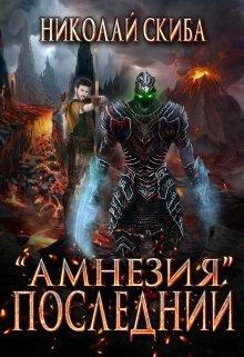 """Книга. """"Проект """"Амнезия"""". Последний."""" читать онлайн"""