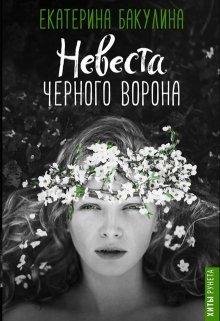 """Обложка книги """"Невеста Чёрного Ворона"""""""
