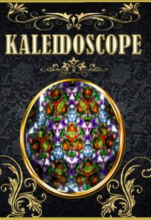 """Книга. """"Калейдоскоп"""" читать онлайн"""