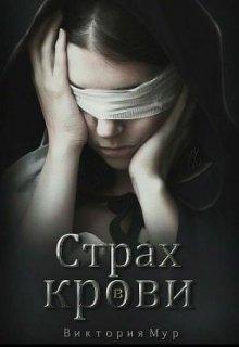 """Книга. """"Страх в крови"""" читать онлайн"""