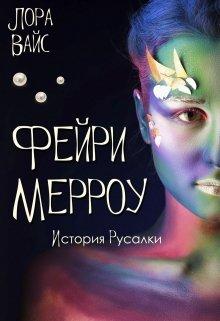 """Книга. """"Фейри Мерроу. Современная история русалки"""" читать онлайн"""