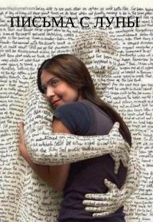 """Книга. """"Письма с Луны"""" читать онлайн"""