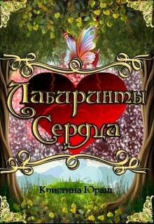 """Книга. """"Лабиринты Сердца"""" читать онлайн"""