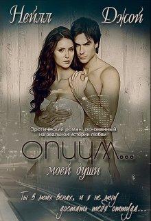 """Книга. """"Опиум... моей души"""" читать онлайн"""