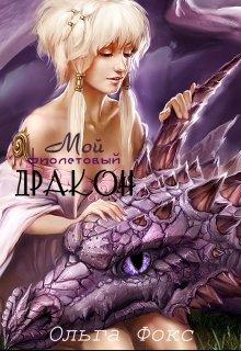 """Книга. """"Мой фиолетовый дракон"""" читать онлайн"""