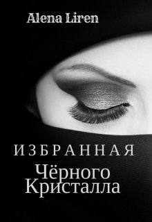 """Книга. """"Избранная """"Черного Кристалла"""""""" читать онлайн"""