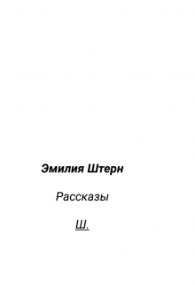 """Книга. """"Ш"""" читать онлайн"""