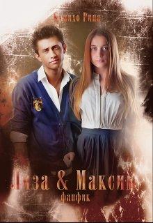 "Книга. ""Лиза & Максим"" читать онлайн"