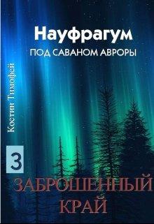 """Книга. """"Науфрагум 3: Заброшенный край"""" читать онлайн"""