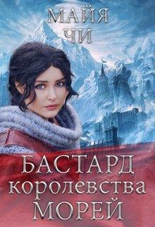 "Книга. ""Бастард Королевства Морей"" читать онлайн"