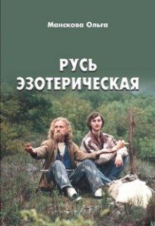"""Книга. """"Учителя и М-ученики (русь Эзотерическая)."""" читать онлайн"""