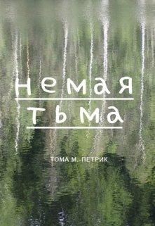 """Книга. """"Немая Тьма"""" читать онлайн"""