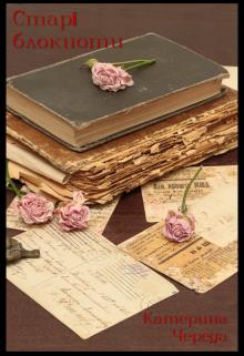 """Книга. """"Старі блокноти"""" читати онлайн"""