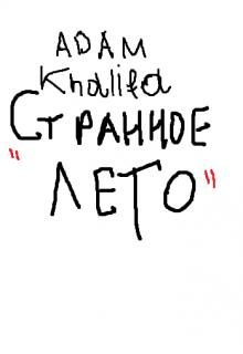 """Книга. """"Странное лето"""" читать онлайн"""
