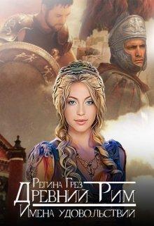 """Книга. """"Древний Рим. Имена удовольствий"""" читать онлайн"""