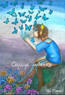 """Книга. """"Сердце львенка"""" читать онлайн"""