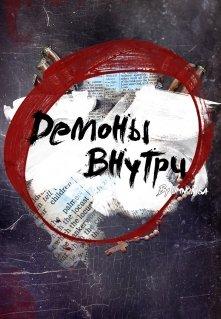 """Книга. """"Демоны внутри"""" читать онлайн"""
