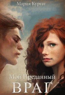"""Книга. """" Мой преданный враг"""" читать онлайн"""