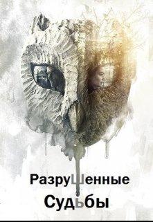 """Книга. """"Разрушенные судьбы"""" читать онлайн"""