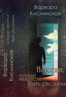 """Книга. """"Истории,  Которые Захотели Быть Рассказанными"""" читать онлайн"""