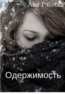 """Книга. """"Одержимость"""" читать онлайн"""