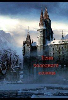 """Книга. """"Тени холодного солнца"""" читать онлайн"""
