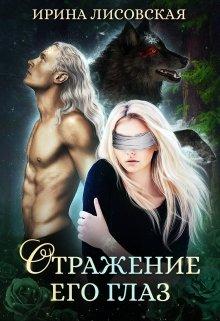 """Книга. """"Отражение его глаз"""" читать онлайн"""