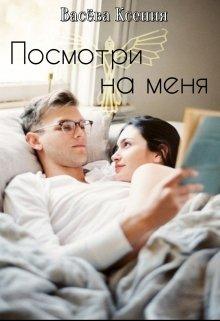 """Книга. """"Посмотри на меня"""" читать онлайн"""