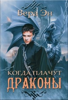 "Книга. ""Когда плачут драконы"" читать онлайн"