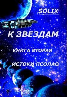 """Книга. """"К звездам. Книга вторая: истоки Псолао"""" читать онлайн"""