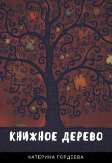 """Книга. """"Книжное дерево"""" читать онлайн"""