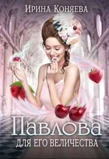 """Книга. """"Павлова для Его Величества"""" читать онлайн"""