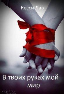 """Книга. """" В твоих руках мой мир"""" читать онлайн"""