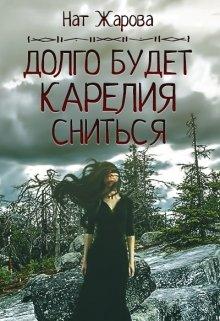 """Книга. """"Долго будет Карелия сниться. Книга 1"""" читать онлайн"""