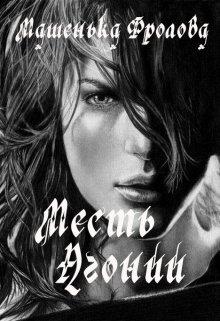 """Книга. """"Месть Агонии"""" читать онлайн"""