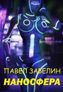 """Книга. """"Наносфера"""" читать онлайн"""