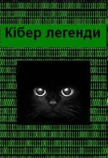 "Книга. ""Кібер Казки"" читати онлайн"