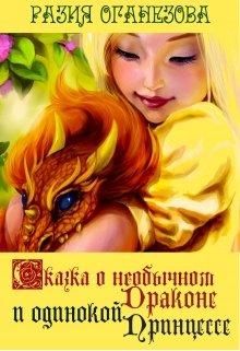 """Книга. """"Сказка о необычном драконе и одинокой принцессе"""" читать онлайн"""