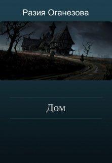 """Книга. """"Дом"""" читать онлайн"""