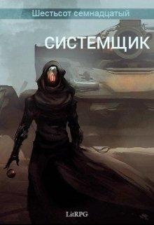"""Книга. """"Системщик"""" читать онлайн"""