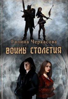 """Обложка книги """"Воины столетия. Дар"""""""